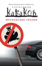 Московские сказки - Кабаков Александр Абрамович