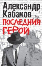 Последний герой - Кабаков Александр Абрамович