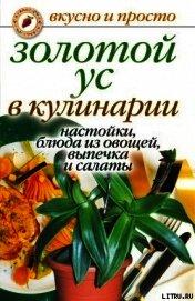Золотой ус в кулинарии. Настойки, блюда из овощей, выпечка и салаты