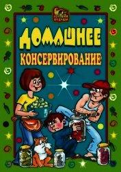 Книга Домашнее консервирование - Автор Ермакова Светлана Олеговна