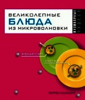 Книга Великолепные блюда из микроволновки - Автор Смирнова Людмила Николаевна