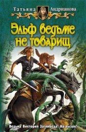 Эльф ведьме не товарищ - Андрианова Татьяна