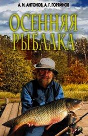 Книга Осенняя рыбалка - Автор Антонов Александр Иванович