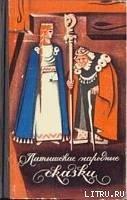 Латышские народные сказки. Избранное.