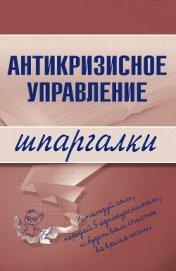 Антикризисное управление: конспект лекций