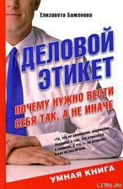 Книга Деловой этикет. Почему нужно вести себя так, а не иначе - Автор Баженова Елизавета Викторовна
