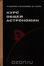 Курс общей астрономии - Бакулин Павел Иванович