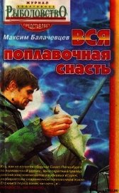 Книга Вся поплавочная снасть - Автор Балачевцев Максим