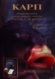 Книга Карп - Автор Баличев Дмитрий