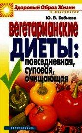 Вегетарианские диеты: повседневная, суповая, очищающая