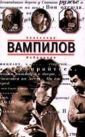Процесс - Вампилов Александр Валентинович