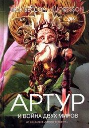 Книга Артур и война миров - Автор Бессон Люк
