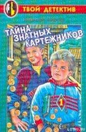Тайна знатных картежников - Биргер Алексей Борисович