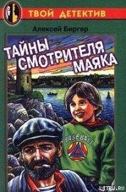 Тайны смотрителя маяка - Биргер Алексей Борисович