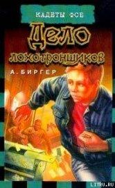 Дело лохотронщиков - Биргер Алексей Борисович