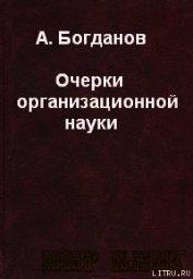 ОЧЕРКИ ОРГАНИЗАЦИОННОЙ НАУКИ.