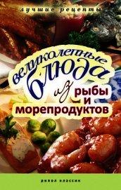 Книга Лучшие рецепты блюд из творога - Автор Бойко Елена Анатольевна