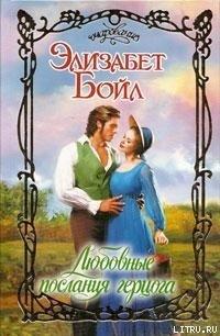 Любовные послания герцога - Бойл Элизабет