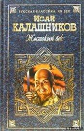 Гонители - Калашников Исай Калистратович