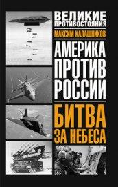 Битва за небеса - Калашников Максим