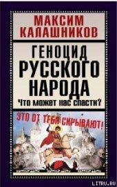 Геноцид русского народа - Калашников Максим