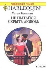 Не пытайся скрыть свою любовь - Бьянчин Хелен