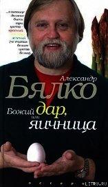 Книга Божий дар или яичница - Автор Бялко Александр Андреевич