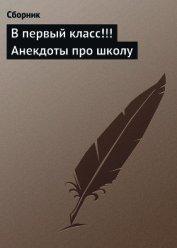 Книга В первый класс!!! Анекдоты про школу - Автор Сборник Сборник