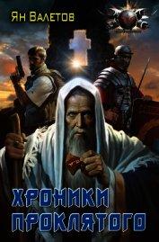 Хроники Проклятого - Валетов Ян