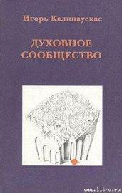 Книга Духовное сообщество - Автор Калинаускас Игорь Николаевич