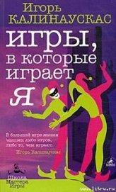 Книга Игры, в которые играет Я - Автор Калинаускас Игорь Николаевич