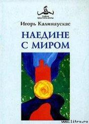 Книга Наедине с Миром - Автор Калинаускас Игорь Николаевич