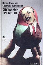 Случайный президент - Шеремет Павел