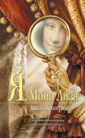 Я, Мона Лиза - Калогридис Джинн