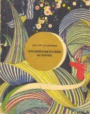 Космикомические истории - Кальвино Итало