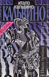 Наши предки - Кальвино Итало