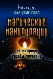 Магические манипуляции по Матрице судьбы человека