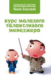 Курс молодого талантливого менеджера - Власова Нелли Макаровна