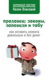 Продавец: законы, заповеди и табу - Власова Нелли Макаровна