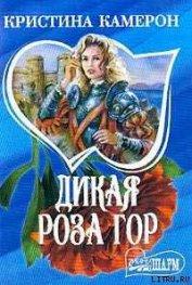 Дикая роза гор - Камерон Кристина