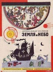 Земля и небо - Волков Александр Мелентьевич