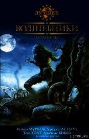Волшебники: антология - Эшли Майк