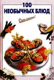 Книга 100 необычных блюд - Автор Выдревич Галина Сергеевна