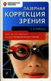 Книга Лазерная коррекция зрения - Автор Габбасов Амир Ринатович
