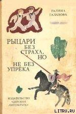 Рыцари без страха, но не без упрека - Галахова Галина Алексеевна