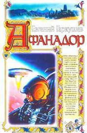 Афанадор - Гаркушев Евгений Николаевич