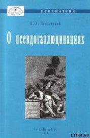 Книга О псевдогаллюцинациях - Автор Кандинский Виктор Хрисанфович