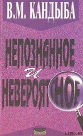 Непознанное и невероятное: энциклопедия чудесного и непознанного - Кандыба Виктор Михайлович