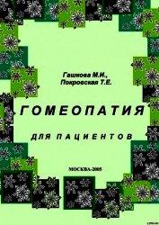 Книга Гомеопатия для пациентов - Автор Гашкова М. И.