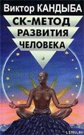 Книга СК-метод развития человека - Автор Кандыба Виктор Михайлович